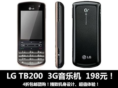 仅售198元!最后3小时包邮抢!原价480元的 LG TB200  3G音乐手机!支持飞信、移动梦网、上网、音乐时尚碰撞!黑灰色动感酷炫机身 4折起超低价开团 让利到