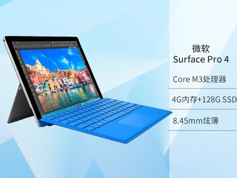 12.3英寸2736x1824视网膜屏幕,酷睿M3 处理器,4GB+128GB SSD,8.45mm轻薄机身!9小时持久续航