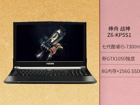 256G纯固态!8GB大内存,新帕斯卡GTX1050 2GB独显!酷睿i5 7300HQ四核处理器,15.6英寸1080P