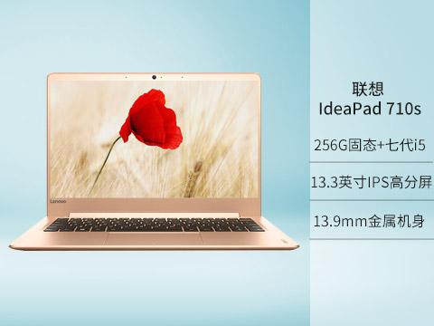 256GB固态!第七代i5-7200U,强悍升级!金色,4G内存,13.3英寸全高清屏,13.9mm铝镁合金机身