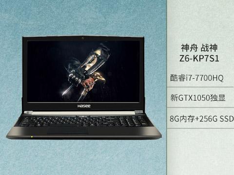 新i7-7600HQ游戏处理器,GTX 1050游戏独显,8G内存,256GB固态硬盘;高分大屏,游戏新品!