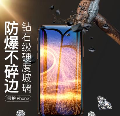 iPhone 全系列全包钢化膜