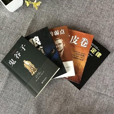 畅销书排行榜 人性的弱点+鬼谷子+墨菲定律+狼道+羊皮卷