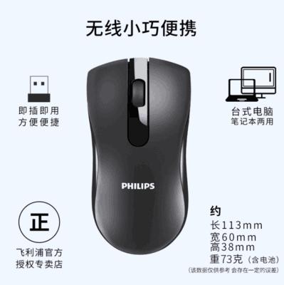 飞利浦 无线鼠标可充电式静音