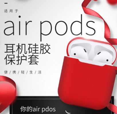 ROCK 洛克 Airpods保护套