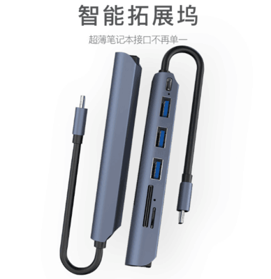 Type-C三合一扩展坞 HDMI 快充 USB