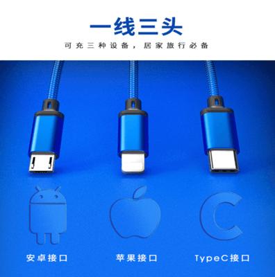 三合一快充数据线 苹果安卓通用