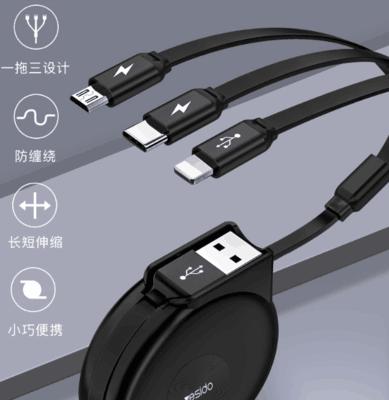 yesido 安卓/苹果三合一数据线 1.3米