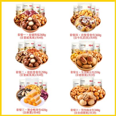 【直降30 超大一箱】百草味 零食大礼包