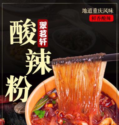 【好吃停不下来】嗨吃 网红酸辣粉 6桶装