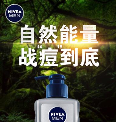 【好物特价】妮维雅 男士控油抗痘洁面乳