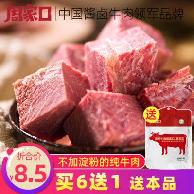 【好吃停不下来】周家口 酱卤牛肉100g