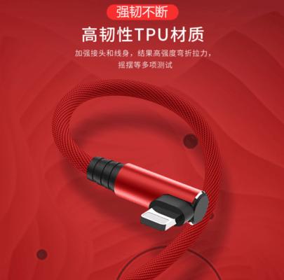 iPhone充电线