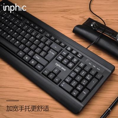 英菲克 V580 有线键盘