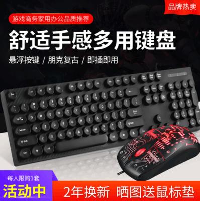 科普斯 有线键盘鼠标套装