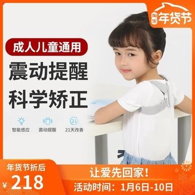 儿童专用防驼背小搭档优姿仪智能矫正器隐形矫正驼背带提醒防驼背