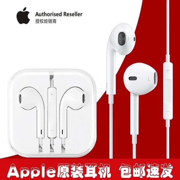 【apple专卖】苹果原装耳机EarPods拒绝山寨支持5/5S/6/6S/7保证原厂
