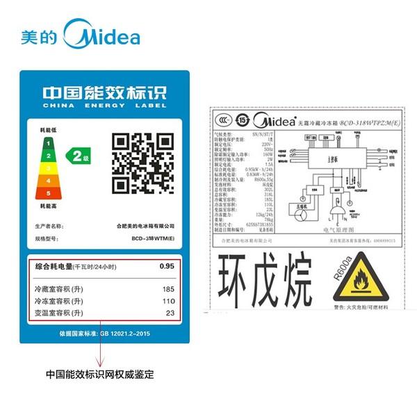 美的冰箱(Midea)BCD-318WTPZM(E) 318升 多门式 变频智能家用电冰箱