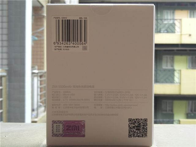 紫米5000毫安移动电源 试用开箱