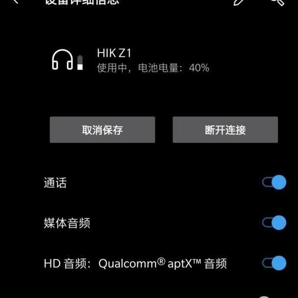一款高音质蓝牙耳机HIK Z1入手