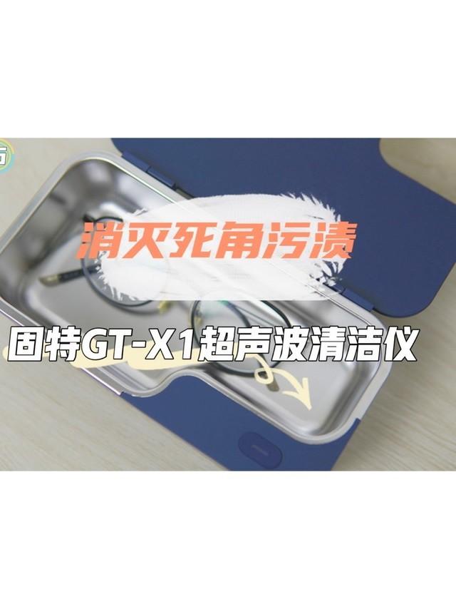 用超声波解决死角污垢:固特GT-X1清洁仪体验