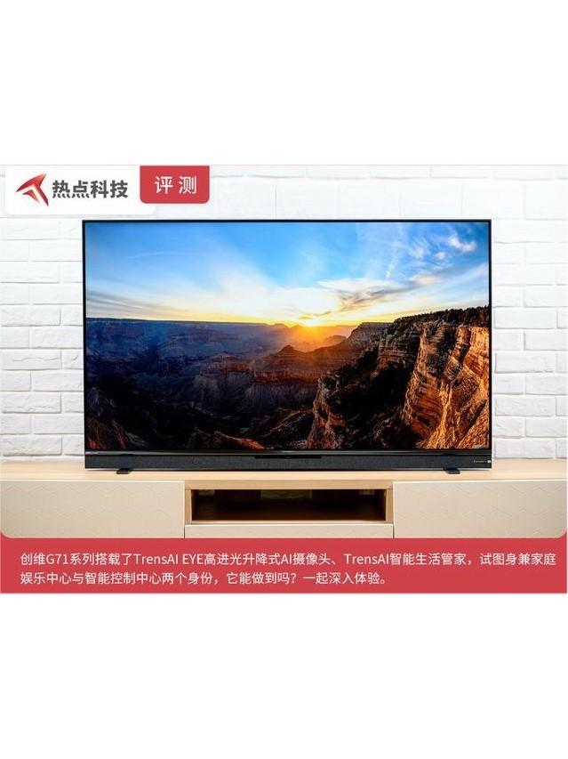 创维AI电视G71系:家庭娱乐智能控制中心长这样子