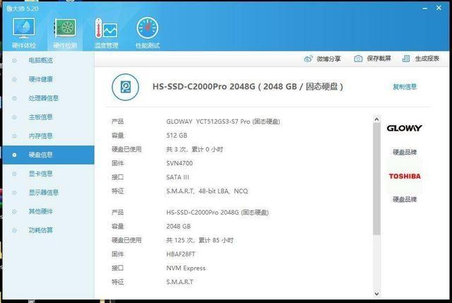 联芸主控+长江存储颗粒,纯国产固态硬盘光威弈系列Pro 512GB体验