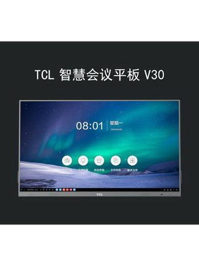 TCL智显V30会议平板,重新定义会议生产力工具