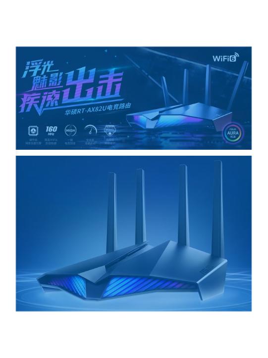 华硕WiFi6路由器RT-AX82U电竞玩家