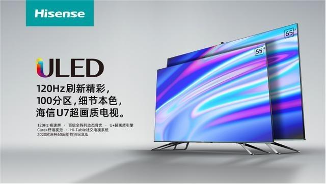 重新定义超画质电视,海信U7电视用这些优势开道
