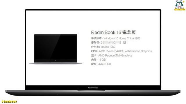 RedmiBook 16 锐龙版深度测评,值不值得