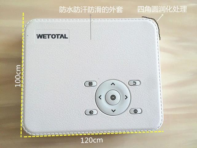 想要不错生活,猛戳这里 Wetotal 4G便携投影仪试用