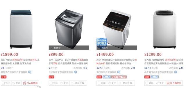 云米推出爆款智能波轮洗衣机 千元售价智能内核