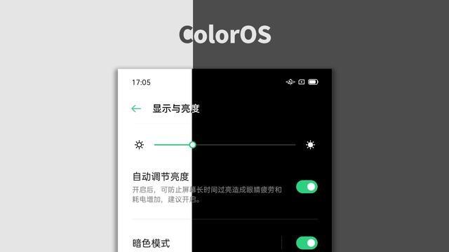 深夜不再刺眼,ColorOS 7、IOS 13、EMUI 11各显神通谁更强?