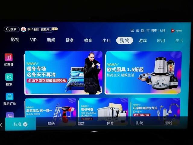 未来家庭智慧中心 海信社交电视S7免费试用评测