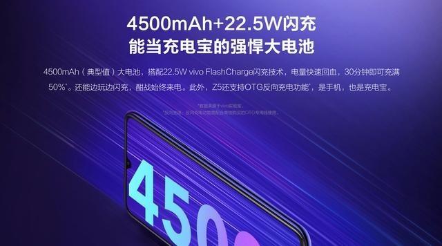 双十一,换新机,vivo Z5这个千元级实力派值得你关注