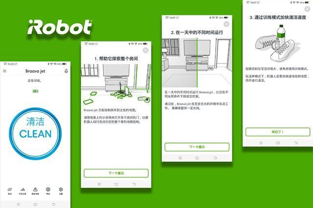 干活好手——喷水、擦地还会学习的机器人iRobot Braava jet m6