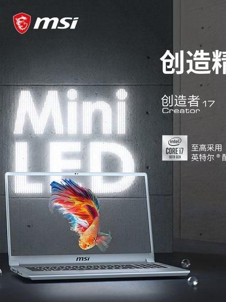 首款Mini LED笔记本微星Creator 17