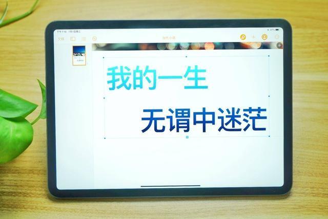 PDD买的新款iPad Pro上手:能否成为你的下一台电脑?