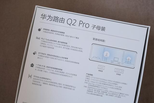 华为路由器Q2 Pro上手体验:告别布线烦恼,信号轻松扩大