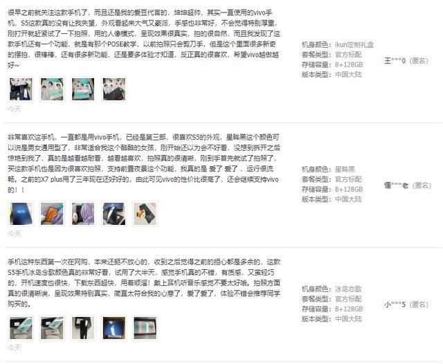 """又一个""""双冠王""""诞生!线上线下齐爆发,这就是vivo S5的实力"""