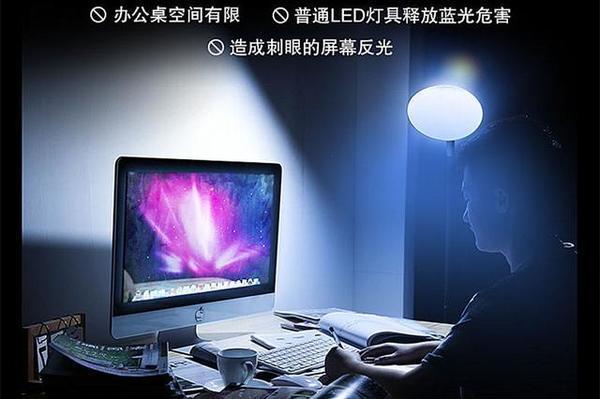 缓解眼睛疲劳无蓝光危害的电脑屏幕灯
