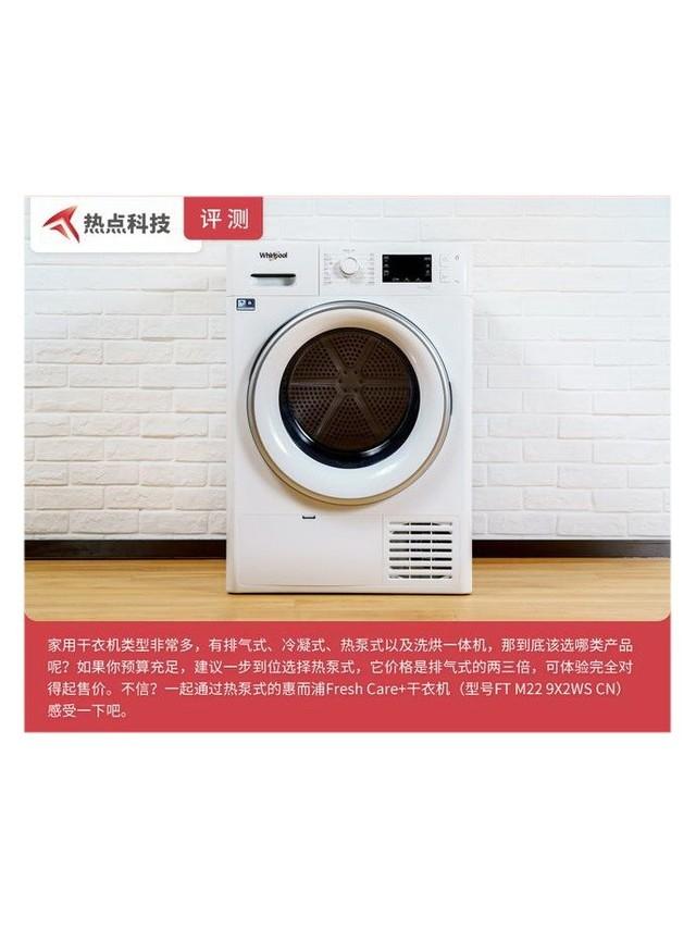 惠而浦Fresh Care+:热泵式是干衣机首选