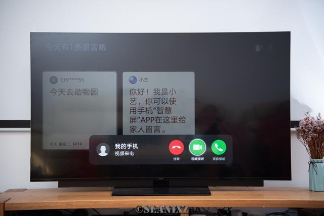 这才是未来家庭该有的大屏幕:华为智慧屏 使用评测
