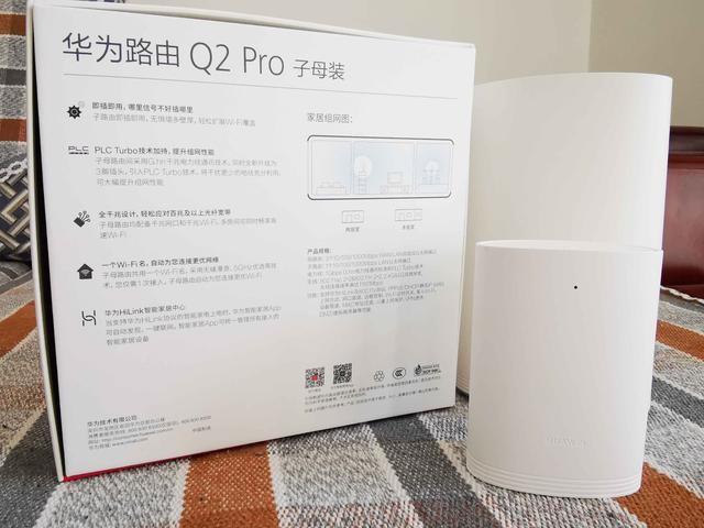 华为路由Q2 Pro子母装实测:轻轻松松全屋WIFI全覆盖