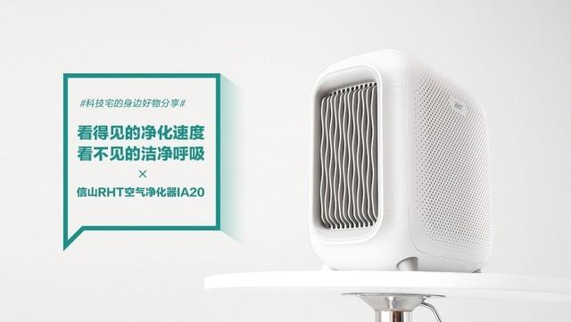 信山RHT空气净化器IA20:看得见的净化速度