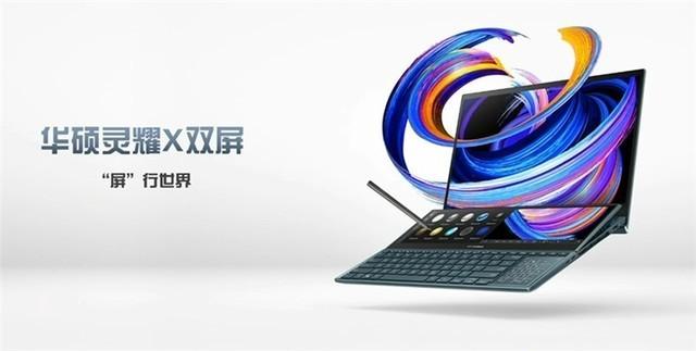 华硕灵耀X双屏笔记本:提升生产力只要7999元起