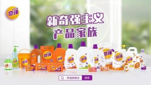 深耕日化洗涤行业 奇强品牌多重优势更可靠