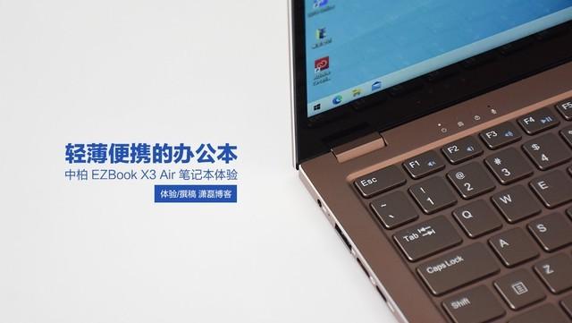 中柏EZBook X3 Air:轻薄便携的办公本