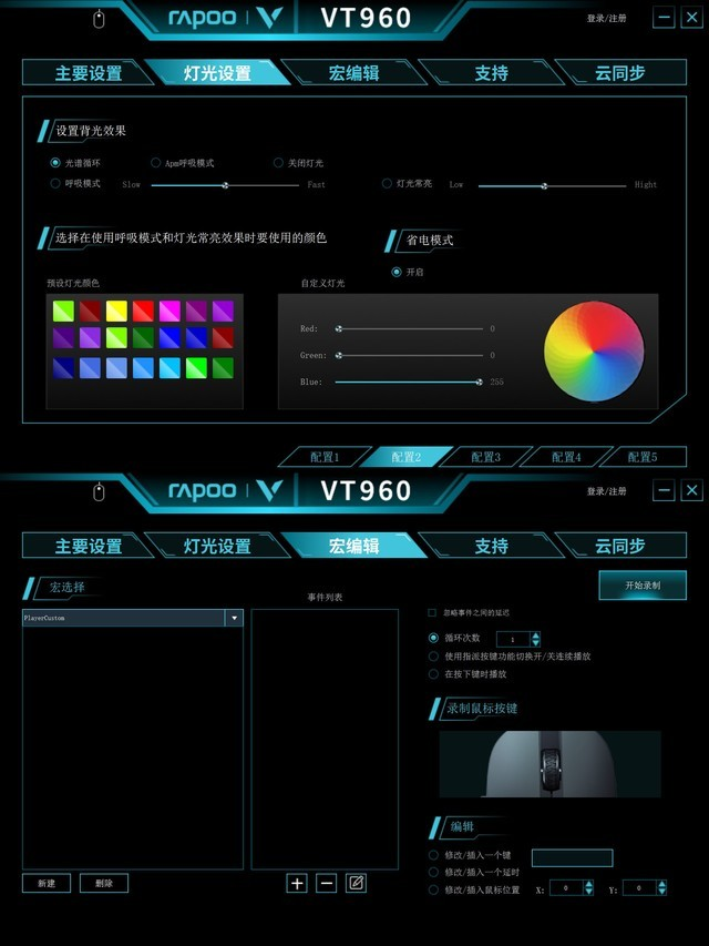 电竞级屏显雷柏VT960双模游戏鼠标游戏体验快人一步